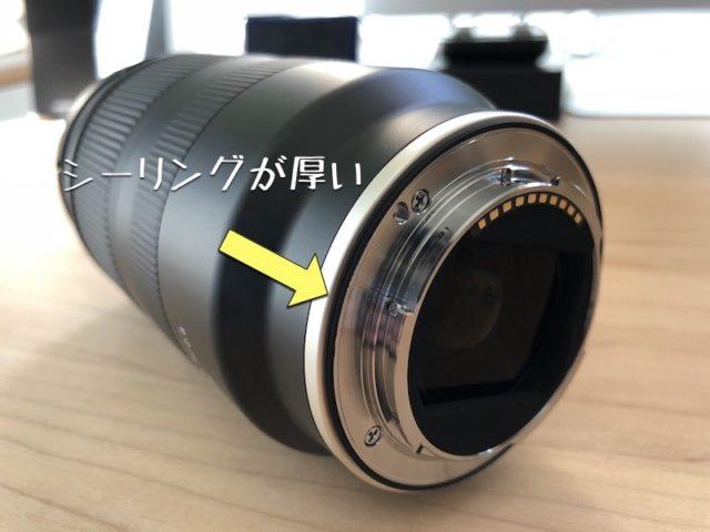 タムロン 28-75mm F:2.8 Di III RXD (Model A036)のレンズ防滴構造
