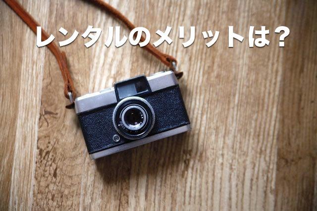 カメラをレンタルするメリットとは?