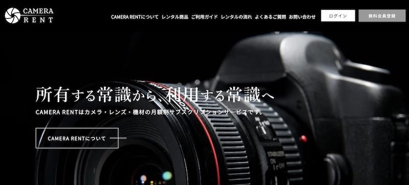 カメラレントのレンタルサービス