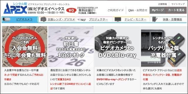 ビデオエイペックスのレンタル
