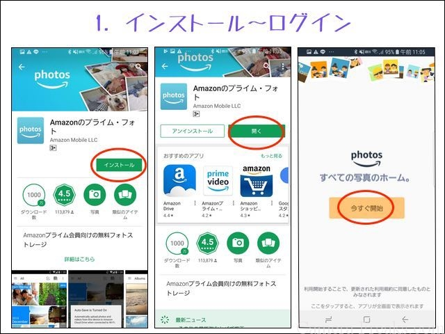 Amazonプライムフォトのアプリインストール〜ログイン