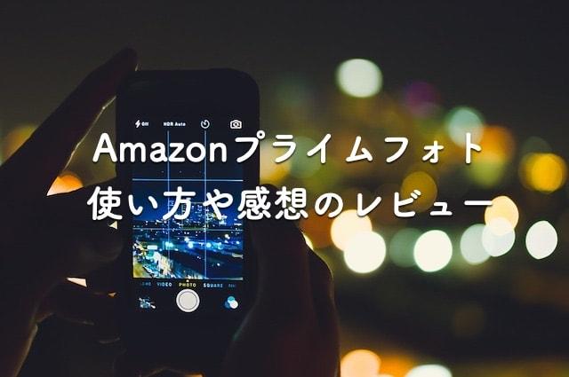 Amazonプライムフォトの特徴や使い方を解説