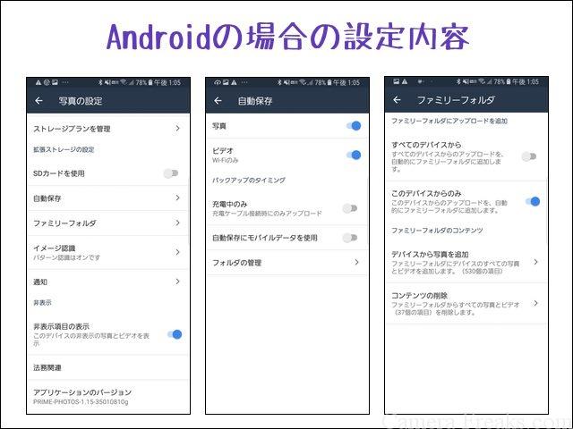 Android端末のプライムフォトアプリの設定