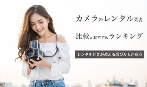 カメラのレンタル業者の比較とおすすめランキング