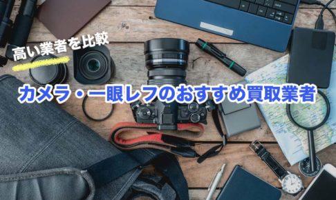 カメラ・一眼レフの買取が高いおすすめ業者の比較