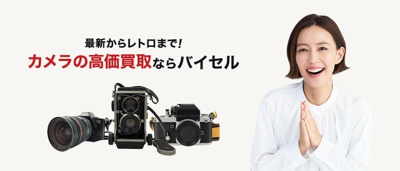 カメラ買取のバイセル