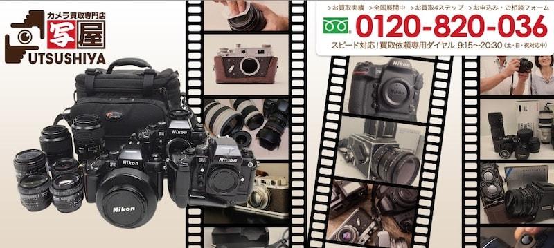 カメラ買取の写屋