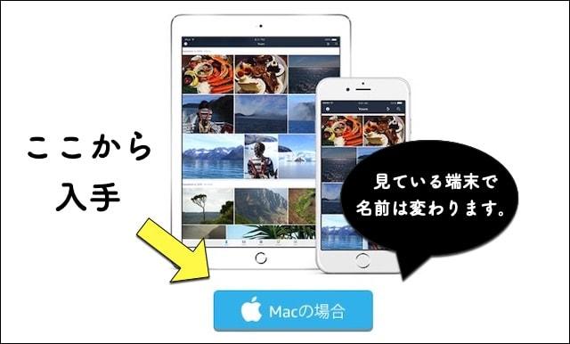 プライムフォトのアプリ入手画面