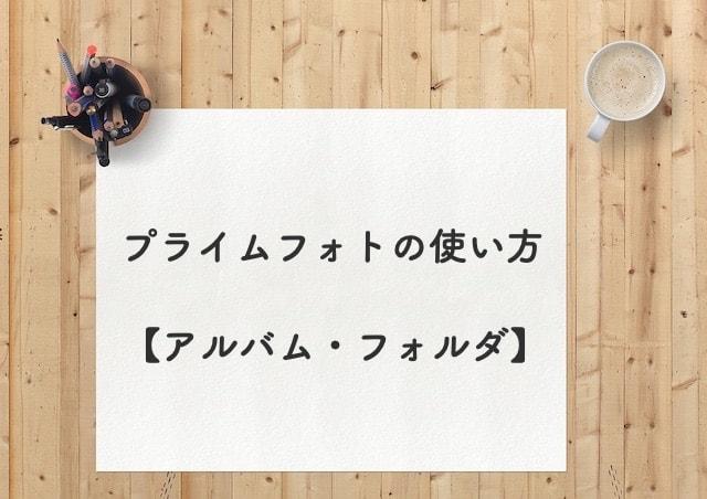 Amazonプライムフォトの使い方【アルバム・フォルダ分け】