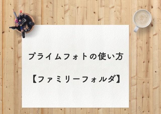 Amazonプライムフォトの使い方【ファミリーフォルダ】