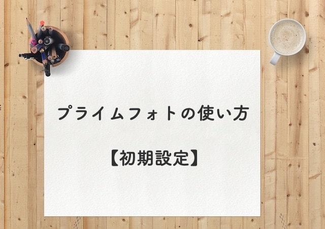 Amazonプライムフォトの使い方【初期設定】