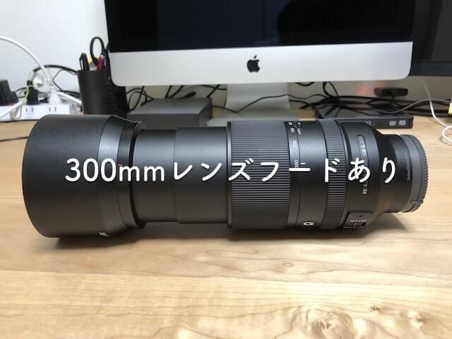 SEL70300Gレンズ側面300mmレンズフードあり