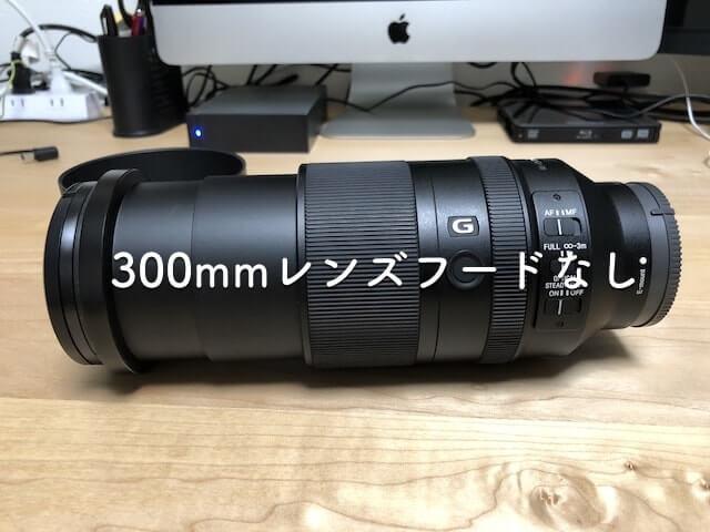 SEL70300Gレンズ側面300mm時