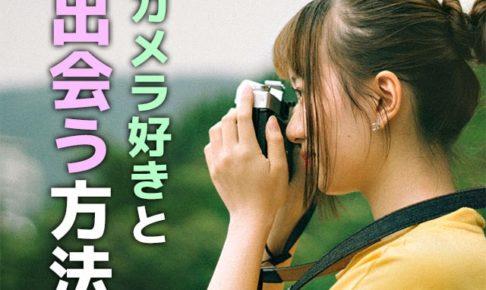 カメラ女子と出会う方法