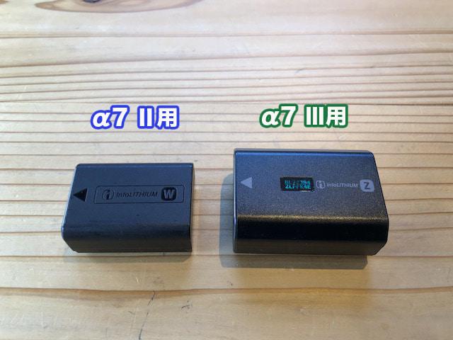 α7 Ⅱとα7 Ⅲのバッテリー比較
