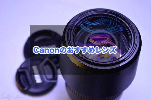 Canonのおすすめレンズ