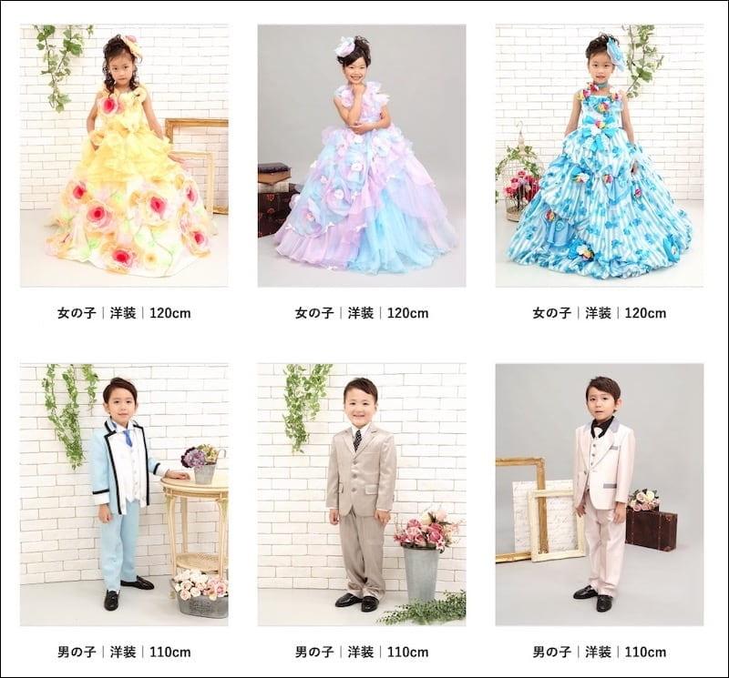 スタジオマリオの衣装の例