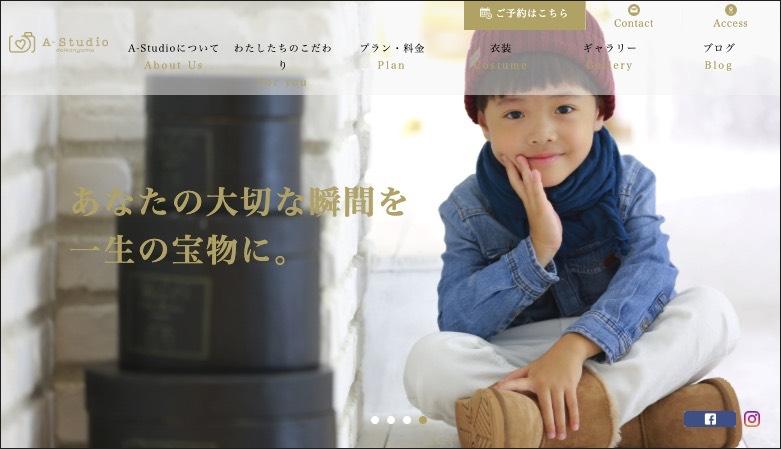 代官山のフォトスタジオ A-Studio
