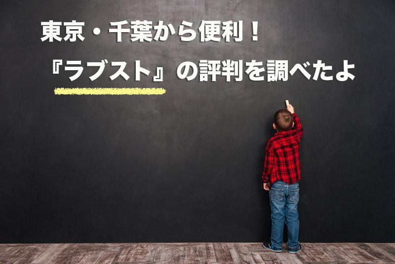 東京・千葉からアクセスがいい写真スタジオ『ラブスト』の評判