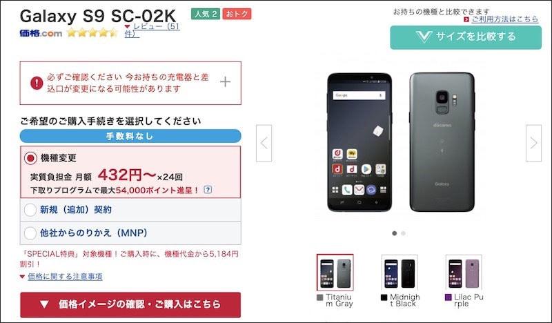 Galaxy S9の機種情報