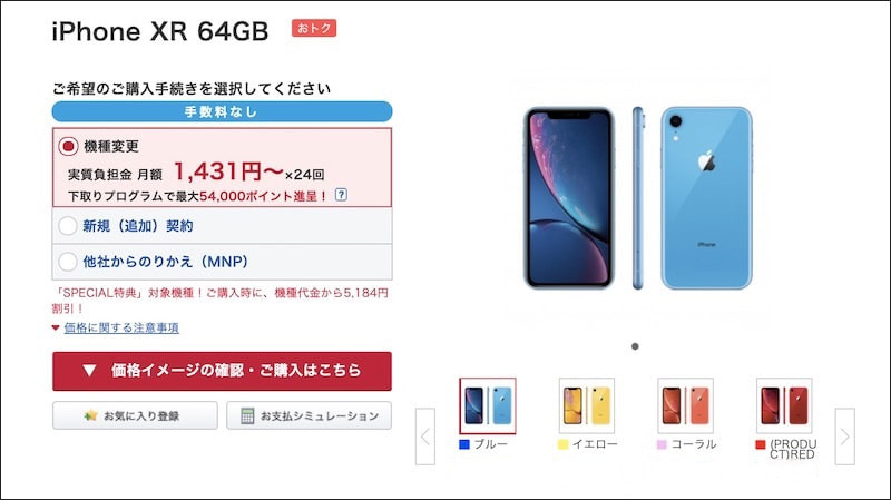 iPhone XRの機種情報