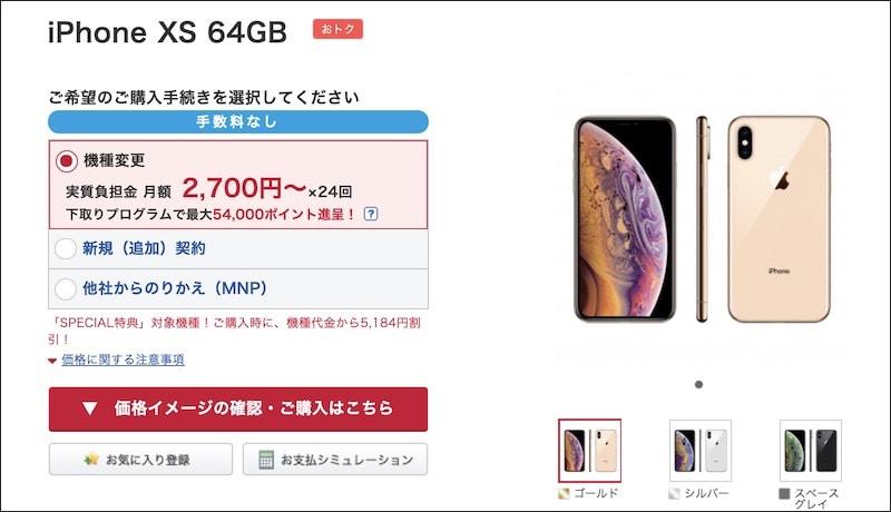 iPhone XSの機種情報