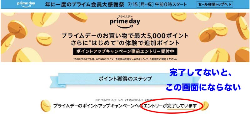 Amazonのポイントアップキャンペーン