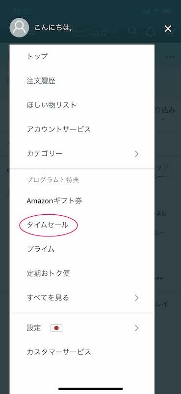 Amazonアプリでタイムセール商品を探す