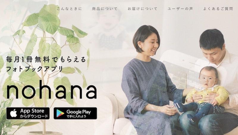 nohanaのフォトブック