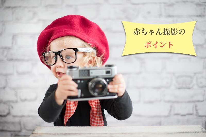 一眼レフの赤ちゃん撮影のポイント