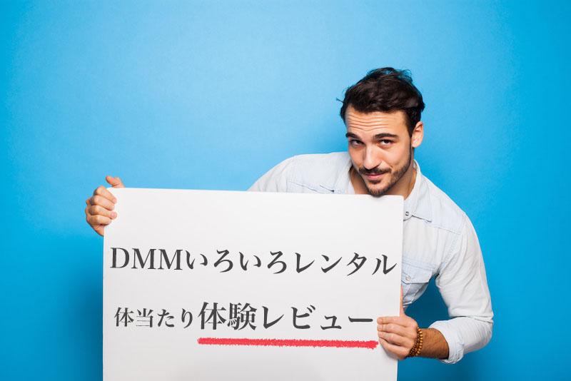 DMMいろいろレンタルの体験レビュー