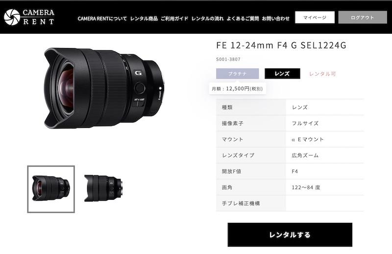 カメラレントでレンタルしたい商品を探す