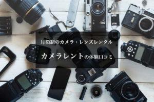 カメラレントの体験口コミレビュー