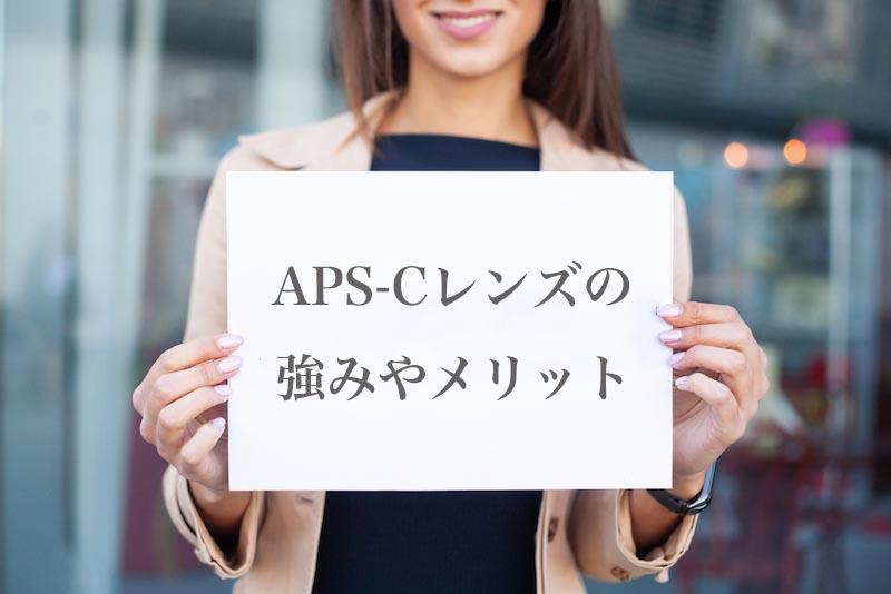 APSーC用レンズの強みやメリット