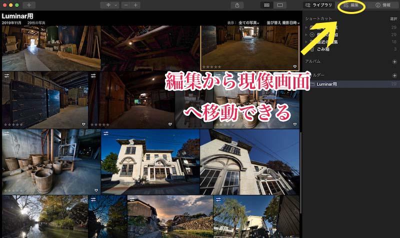 Luminar4の現像画面への移動