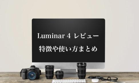 Luminar4の体験レビューと口コミ