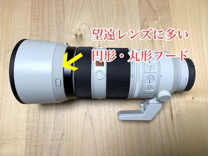 望遠レンズに多い円形レンズフード