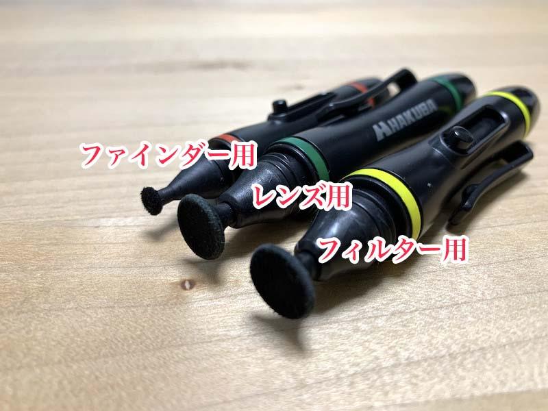 3種類のレンズペン