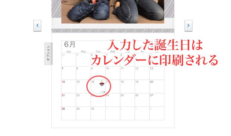 カレンダーに入力した誕生日