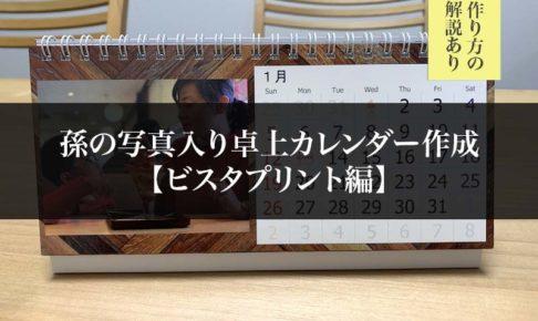 ビスタプリントで孫の写真入り卓上カレンダーを作った口コミ