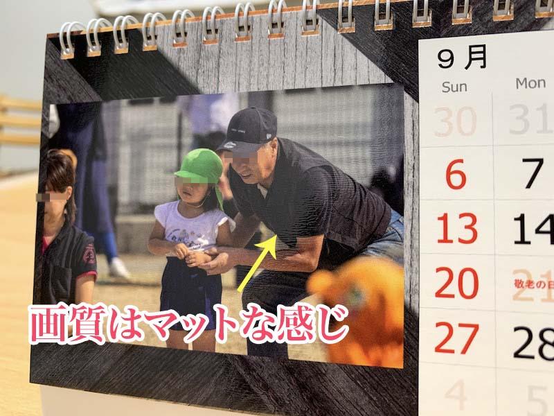 ビスタプリントの卓上カレンダーの画質