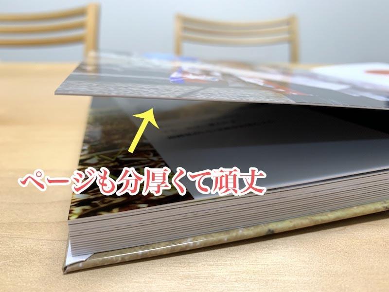 フォトブックの1ページの厚み