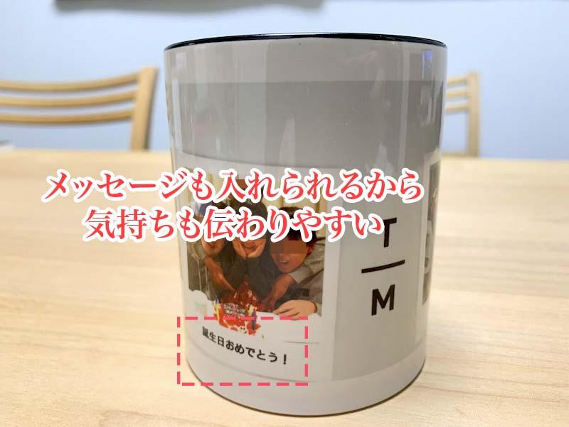 マグカップにはメッセージも入れられる