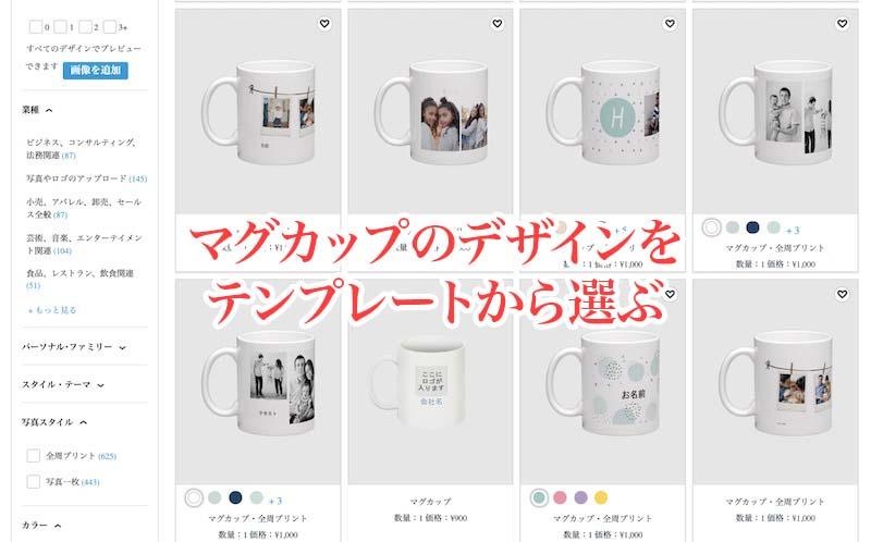 マグカップのデザインを選ぶ