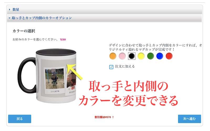 マグカップの色は変更できる