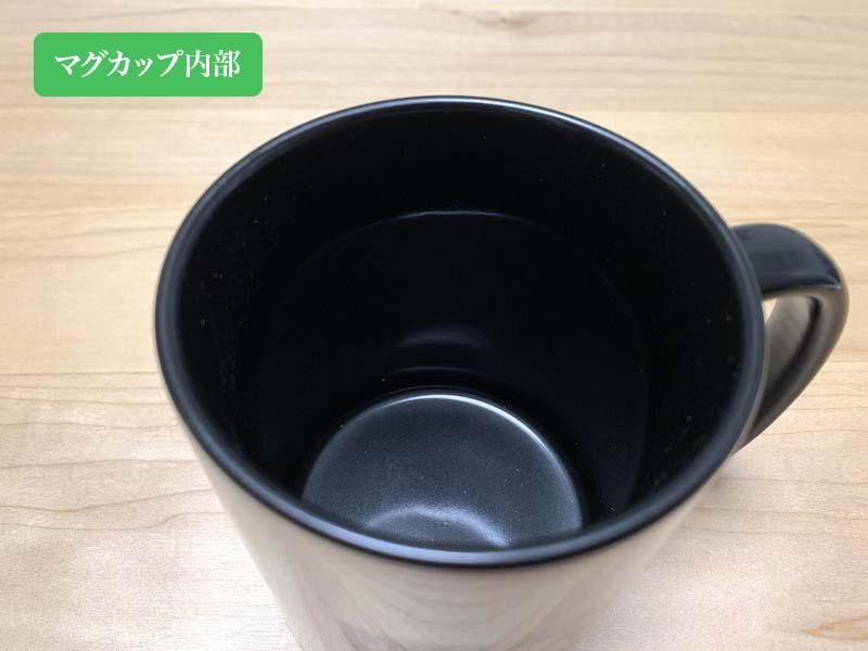 マグカップ内部の作り