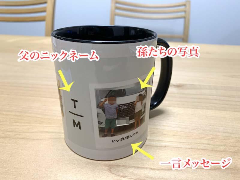 世界に1つだけの写真入りマグカップ