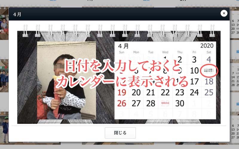 入力した誕生日がカレンダーに表示される