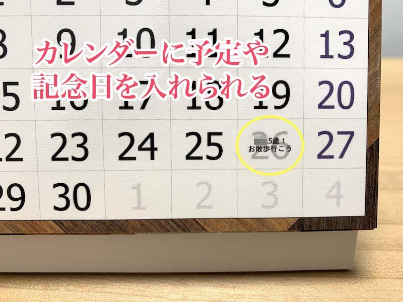 卓上カレンダーに予定や誕生日を入れられる