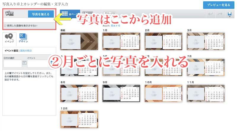 卓上カレンダーに写真を追加する